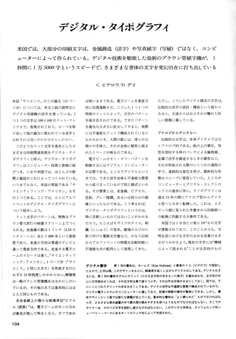 SciAmJapan2