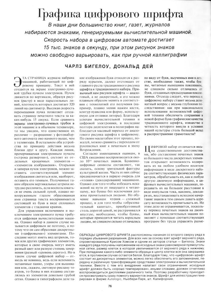 SciAmRussia2